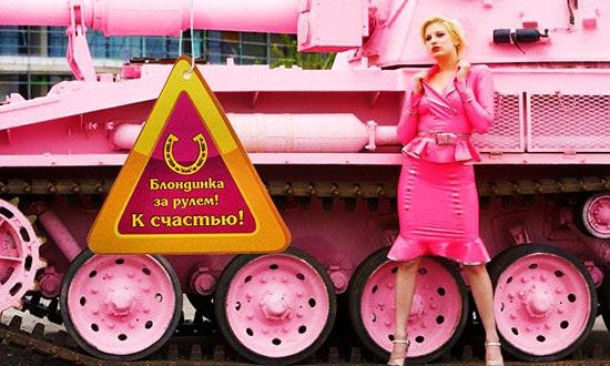 Блондинка за рулем - к счастью!