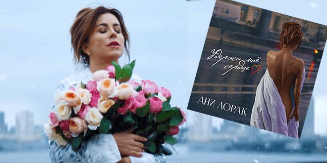 Анни Лорак: клип на песню «Удержи мое сердце»