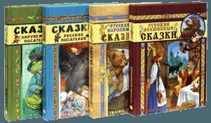 Сборник сказок в четырех томах