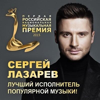 Сергей Лазарев - Первая российская национальная музыкальная премия