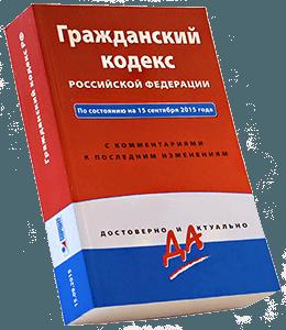 Книга ГКРФ