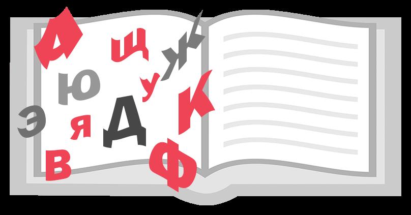 Раскрытая книга с буквами
