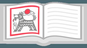 Китайский гороскоп Собака