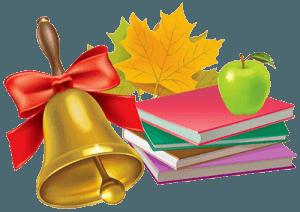 Колокольчик книги осенние листья яблоко