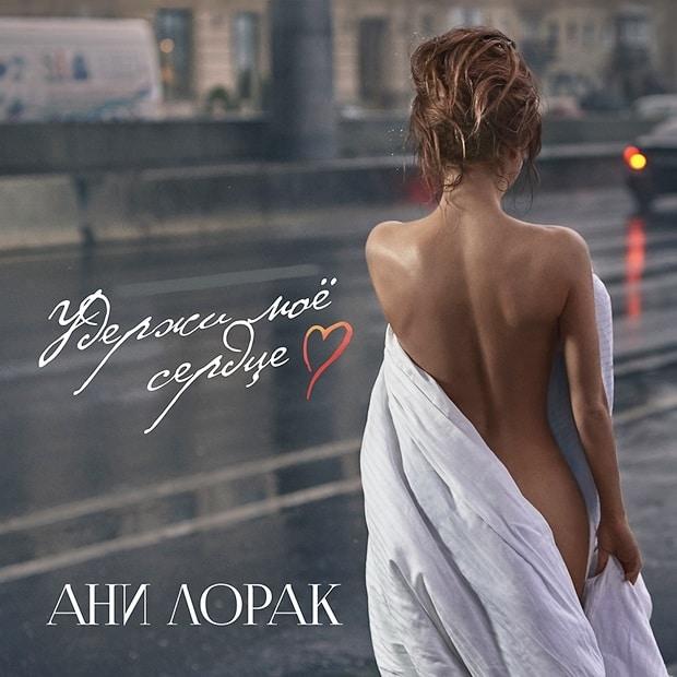 Клип на песню «Удержи мое сердце»