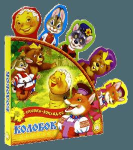 """Книга-игрушка """"Колобок"""""""