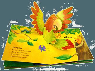 Книга-игрушка с фигурами